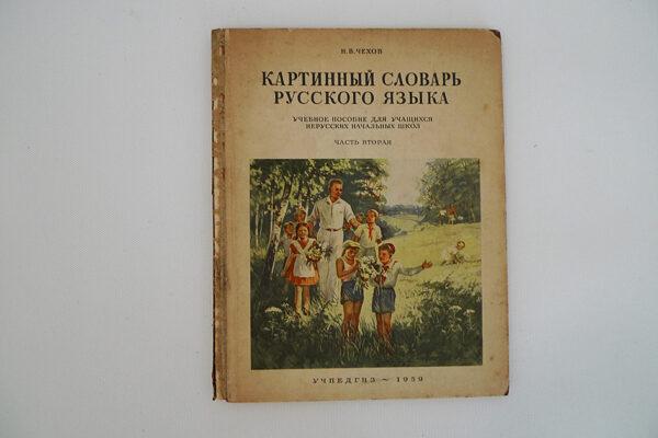 Russisches Bilderbuch