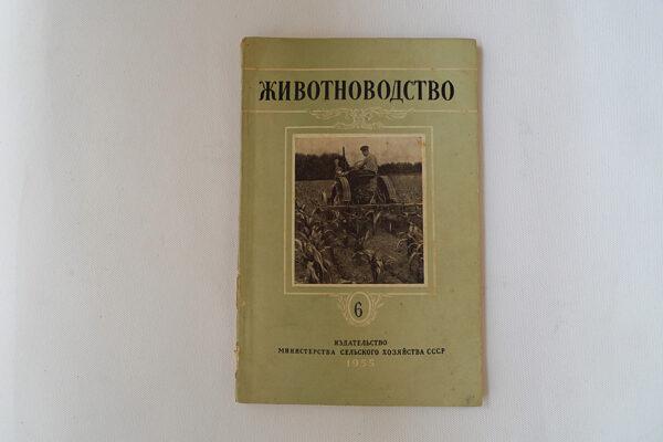 Russische Zeitschrift zu Landwirtschaft